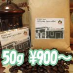 コモストア農園コナコーヒー
