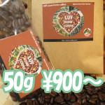 ラブコーヒー農園コナコーヒー
