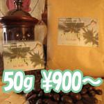 河面(コモ)農園コナコーヒー