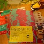9月28日 出展 鎌倉『ちいさなHAWAI'Iマーケット』2