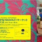 9月28日(土)鎌倉 古民家『ちいさなHAWAI'Iマーケット』出展